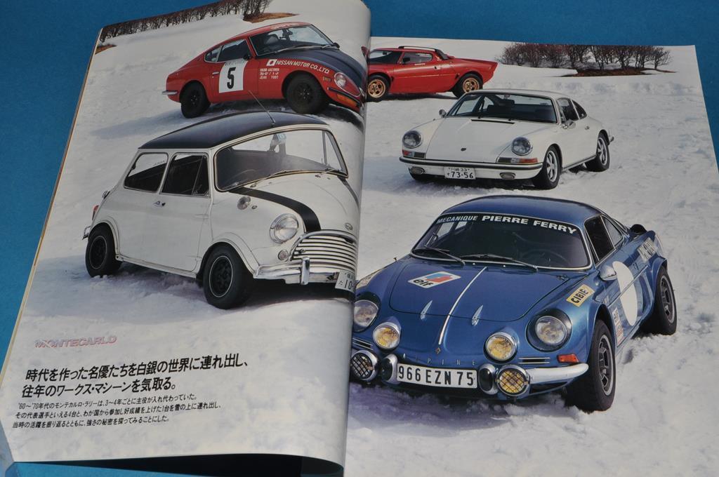 car マガジン Vol.166 (1992年4月号) モンテカルロの名優 / フェラーリ308GTB / アルピナB12 5.0クーペ / 等_画像3