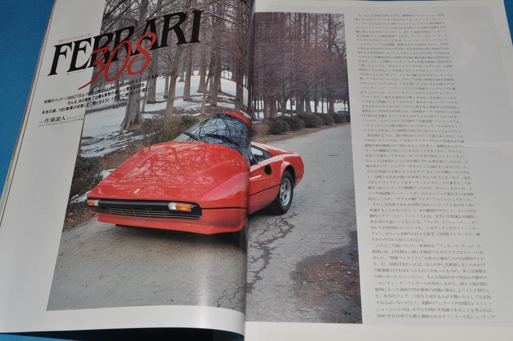car マガジン Vol.166 (1992年4月号) モンテカルロの名優 / フェラーリ308GTB / アルピナB12 5.0クーペ / 等_画像4
