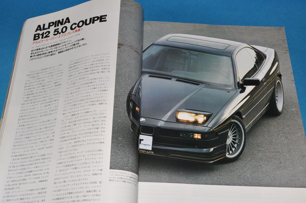 car マガジン Vol.166 (1992年4月号) モンテカルロの名優 / フェラーリ308GTB / アルピナB12 5.0クーペ / 等_画像5