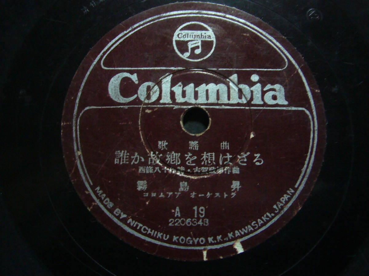 ■SP盤レコード■K56(B) 霧島昇 誰か故郷を想はざる 松原操 十九の春_かなり聴き込んだ盤ですが、充分楽しめます