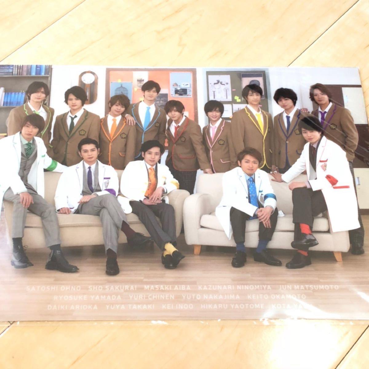 嵐のワクワク学校 クリアファイル Hey!Say!JUMP