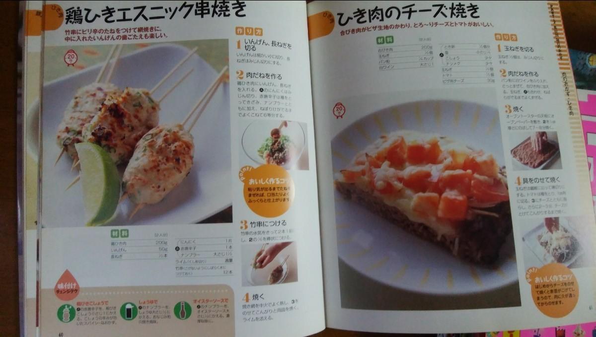 料理 本 おかず