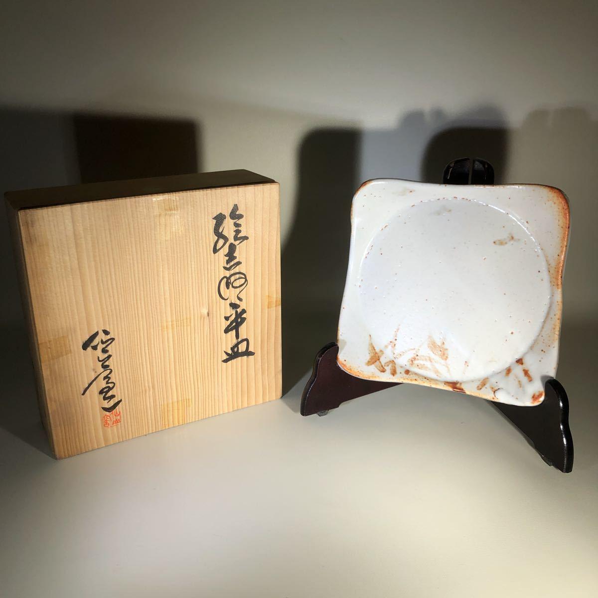 安藤日出武作 絵志野焼平皿 共箱 共布_画像1