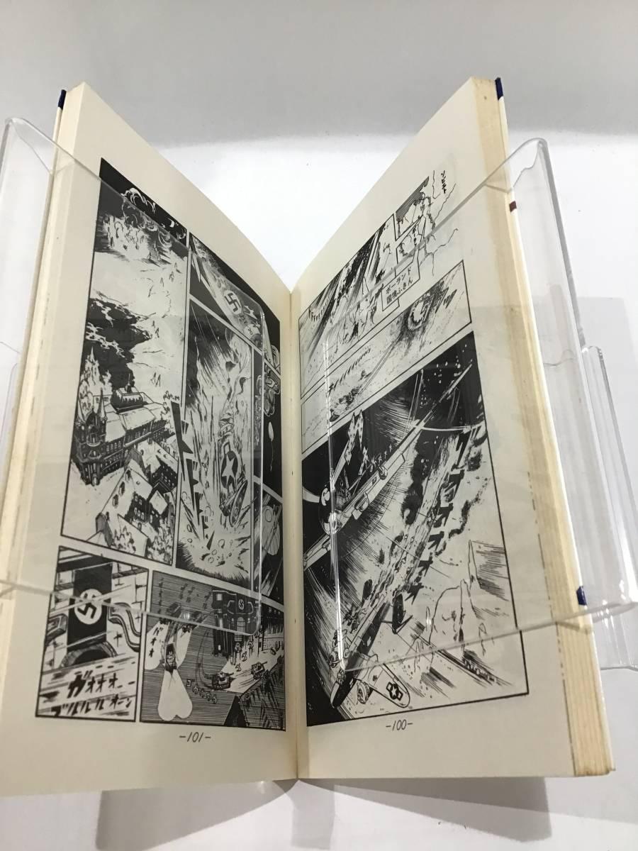 狼◆望月三起也 著◆若木書房◆【昭和46年初版】◆送料無料◆初版本◆希少◆貴重◆レア◆特価◆コミックメイト◆