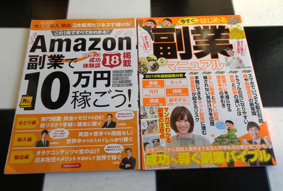 Amazon副業で月に10万円稼ごう!+今すぐはじめる副業マニュアル 副業の基礎知識やリスクを漫画を使い分かりやすく説明 合計2冊セット