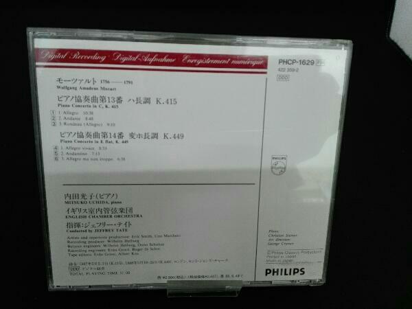 (内田光子) CD モーツァルト:ピアノ協奏曲第13&14番_画像2