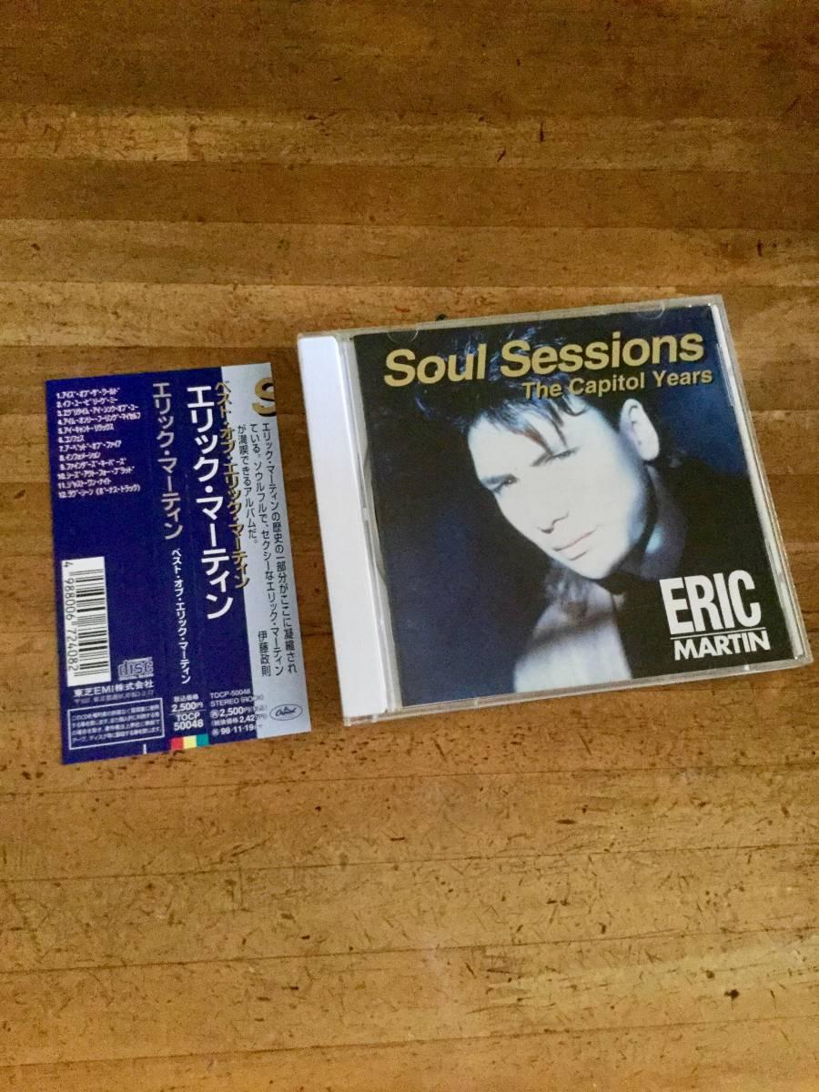 エリック マーティン ベスト オブ エリック マーティン 国内盤 帯付 ERIC MARTIN Soul Sessions The Capitol Years MR.BIG
