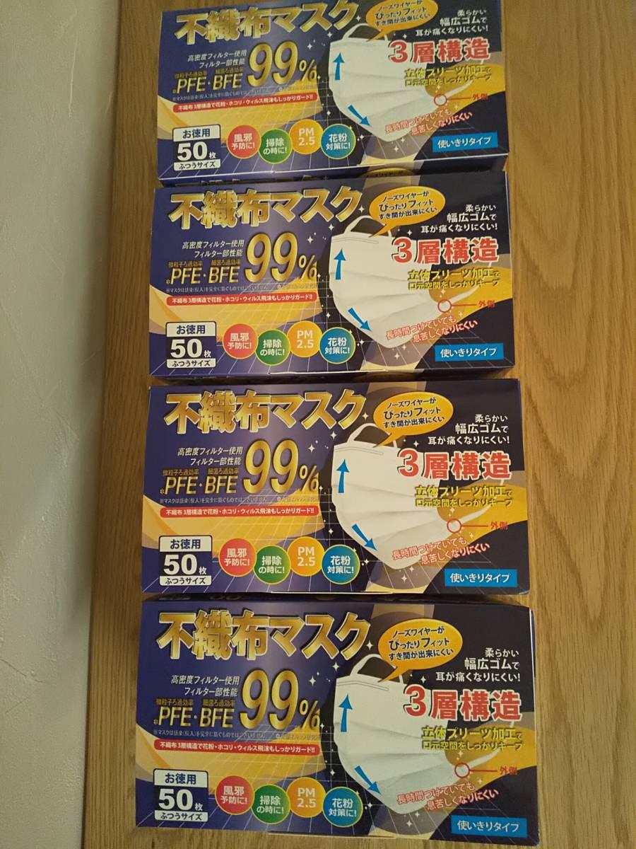 新品未使用 不織布マスク 3層構造 高密度フィルター使用 ふつうサイズ50枚入り 4箱セット 200枚