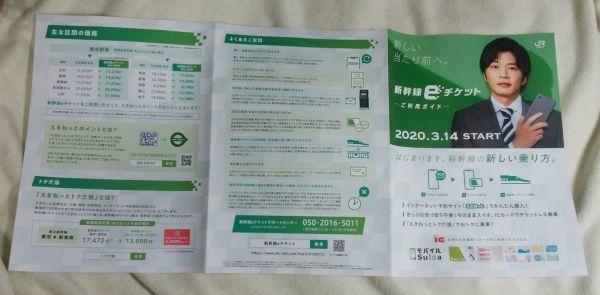 E チケット jr 「eきっぷ」の買い方、使い方|JR新幹線ネット