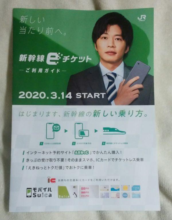 E チケット jr えきねっと(JR東日本)|新幹線eチケットサービスについて