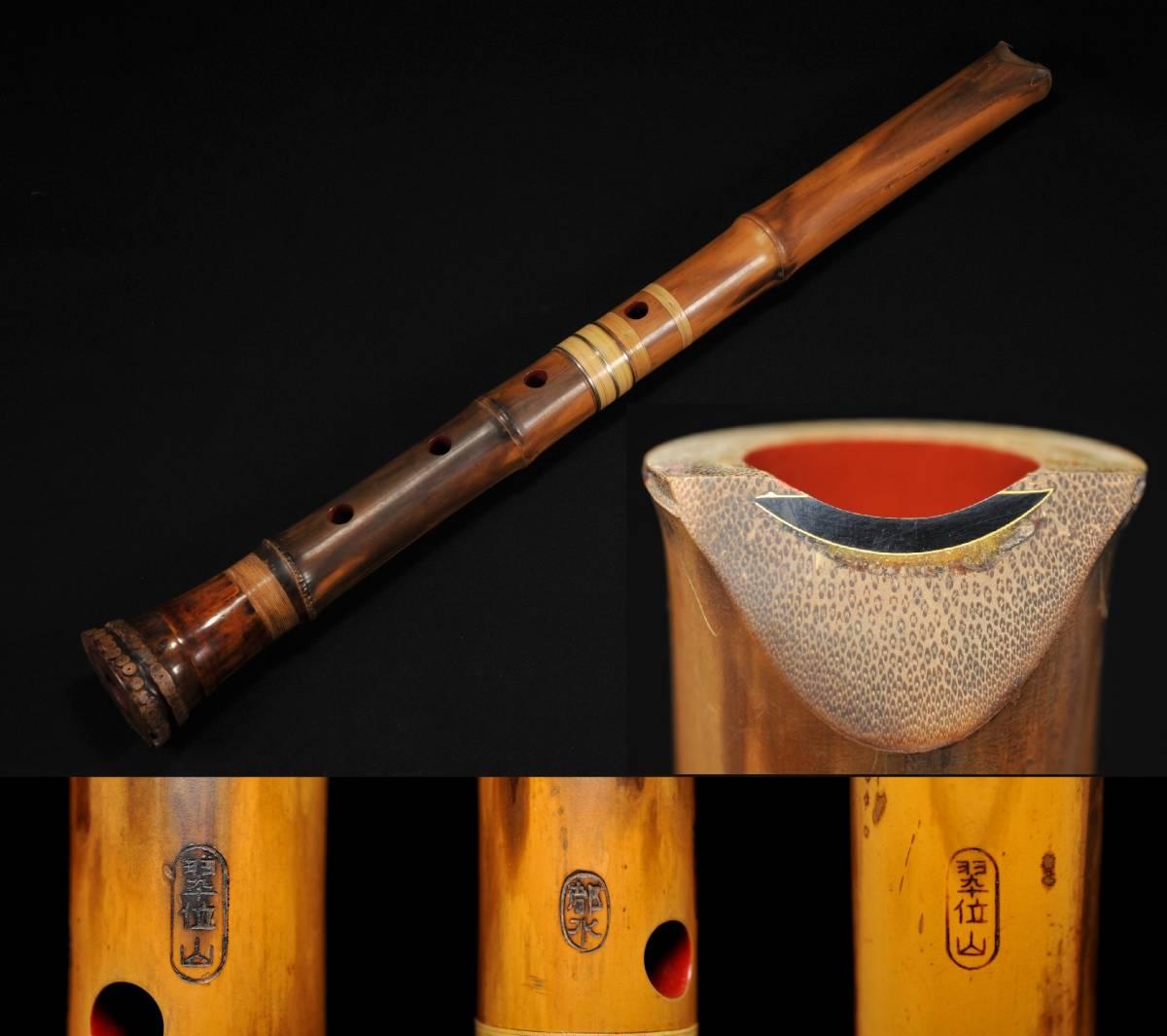 翠位山 都水 銘 三印 都山流 金巻歌口 銀三線籐巻 約55cm 尺八 和楽器