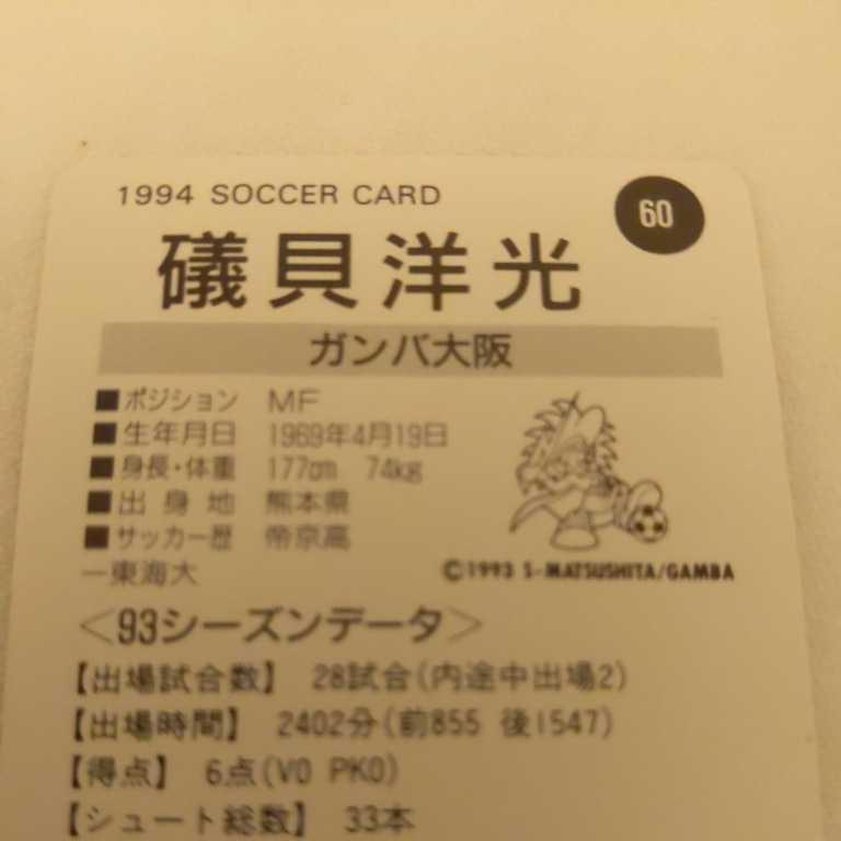 ガンバ大阪60磯貝洋光カルビーサッカーJリーグチップスカード1994多数出品同封可能_画像2