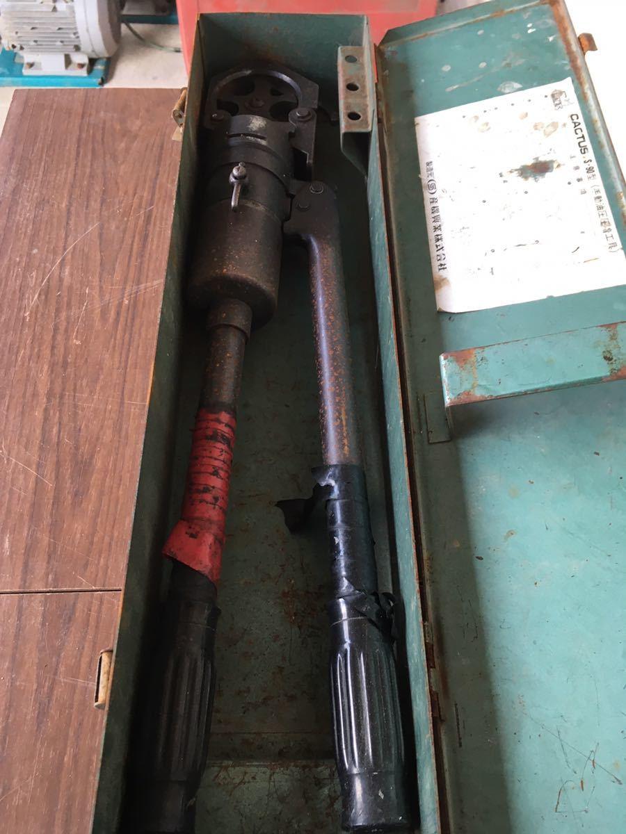 ★カクタス 手動油圧式圧着工具 S-90A ケース付★_画像4