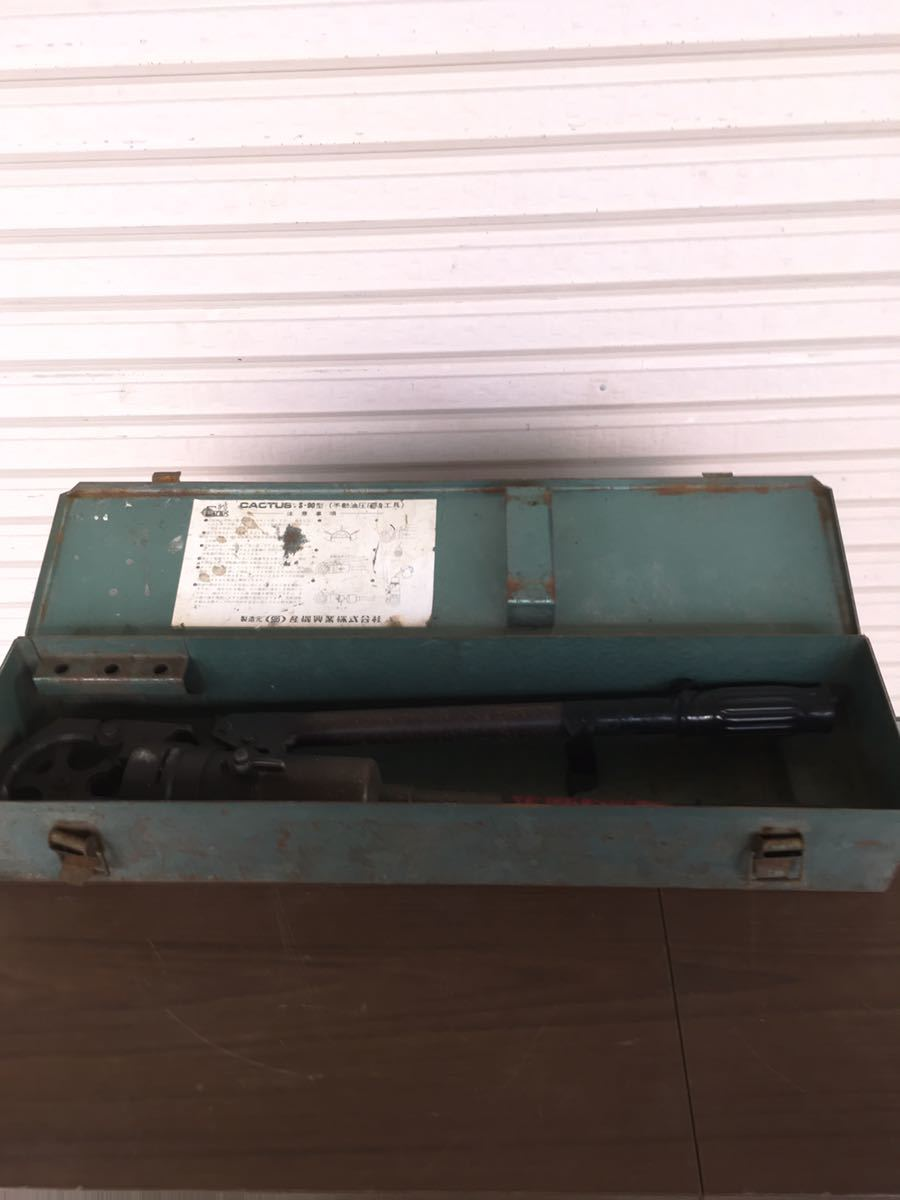 ★カクタス 手動油圧式圧着工具 S-90A ケース付★_画像5