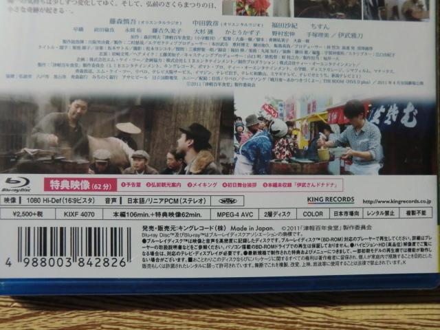 ♪ 送料無料! 津軽百年食堂 新品未開封 ブルーレイ  ~ Blu-ray オリエンタルラジオ 大杉連 ~_画像4