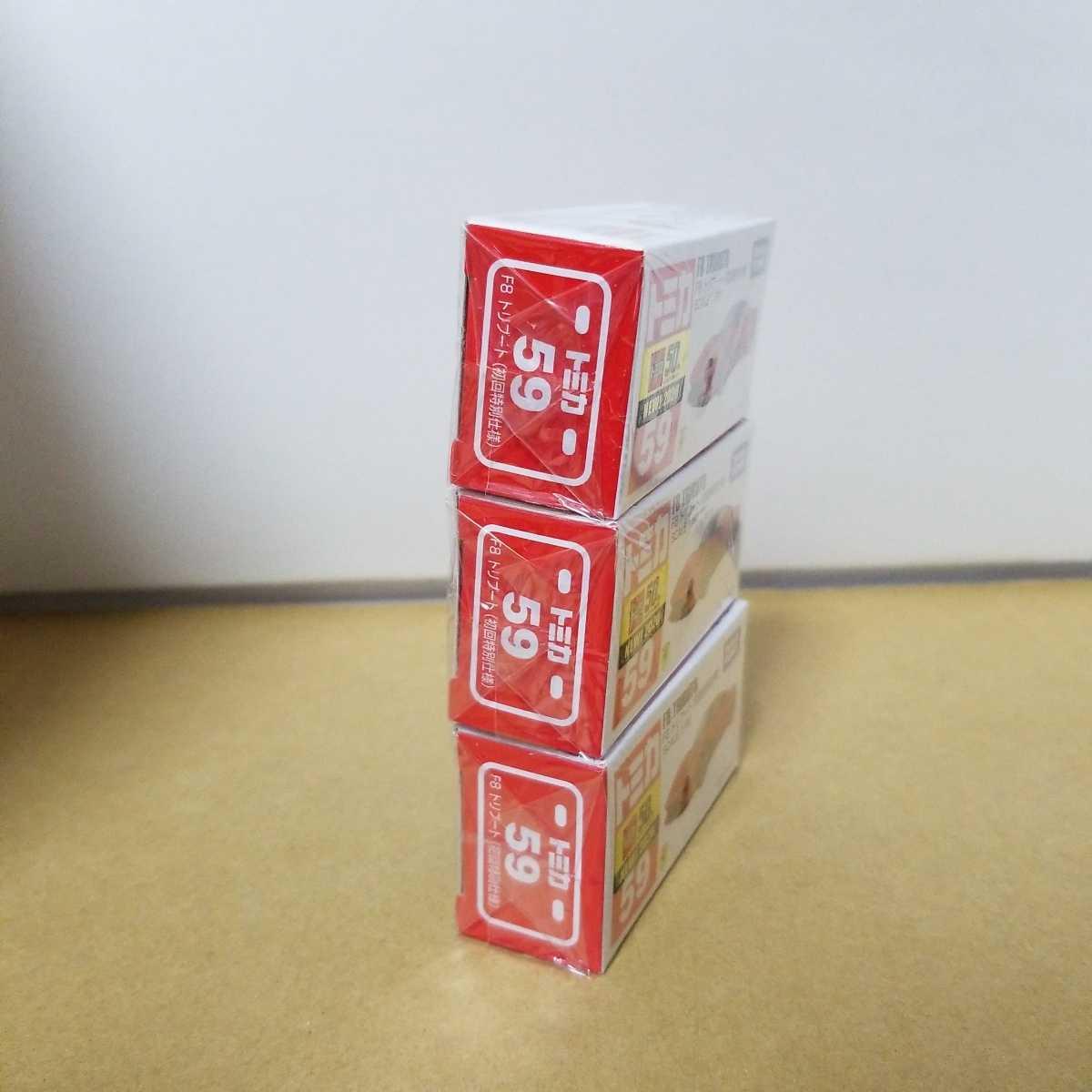 ★☆トミカ No.59 F8 トリブート フェラーリ 初回特別仕様 赤 レッド 3台セット☆★_状態は写真・質問にてご確認、ご判断下さい