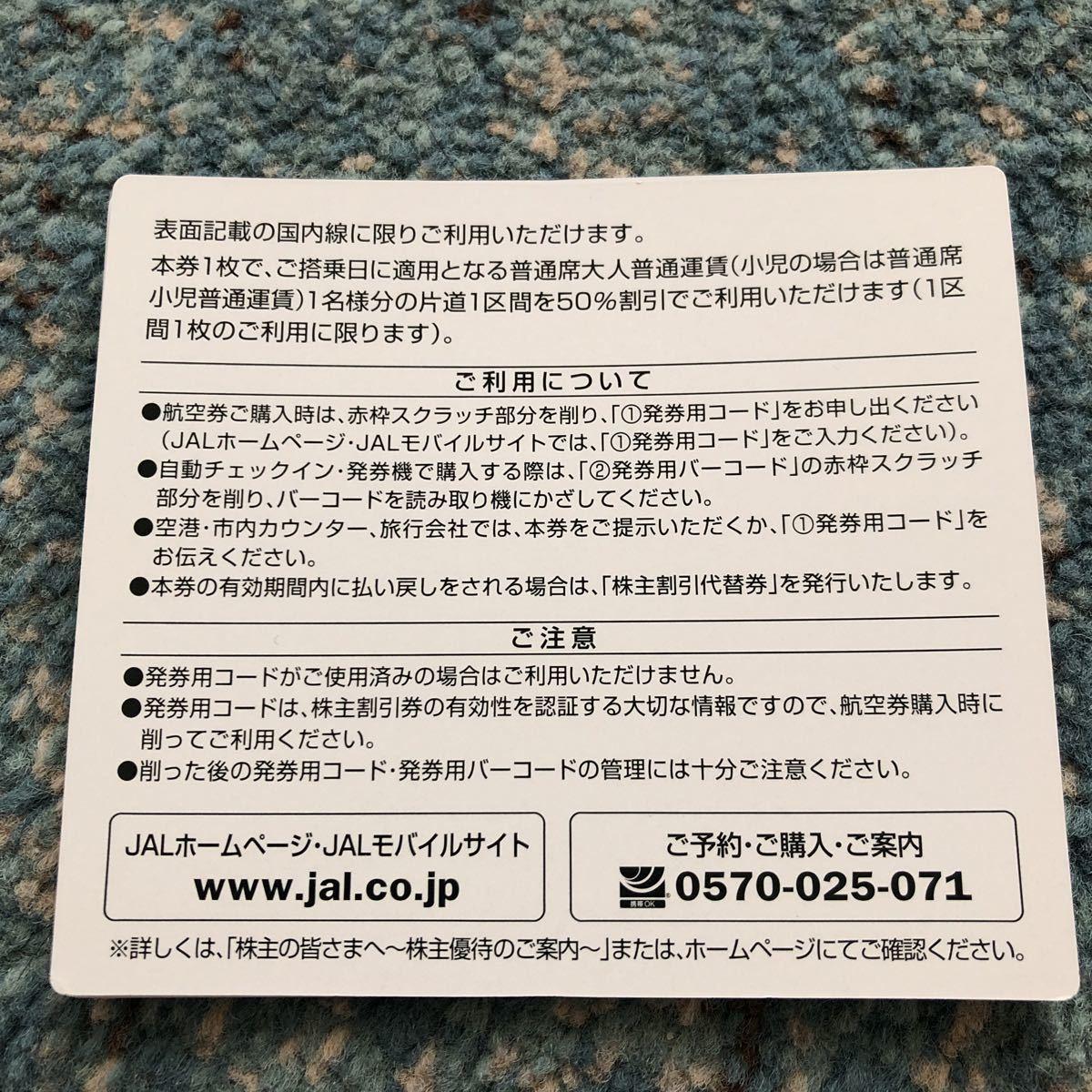 即時発送 JAL 日本航空 株主優待株主割引券  発券用コード連絡送料無料  複数可_画像2