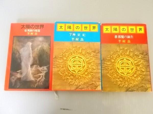 Ba5 00793 太陽の世界『6 英雄の帰還』『 7 神征紀』『8 悪魔の誕生』3刷セット 著者:半村良 株式会社 角川書店_画像1