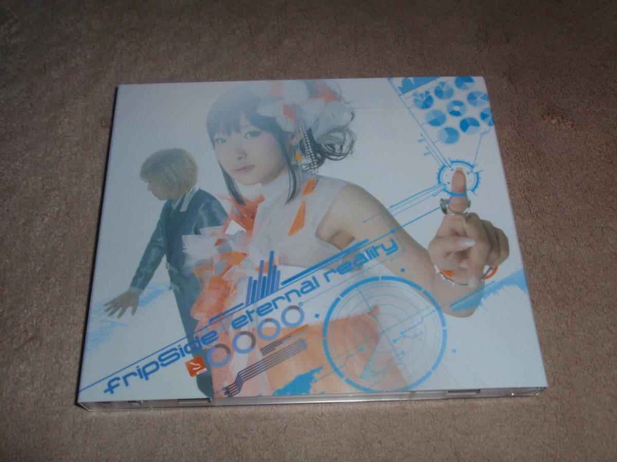 とある科学の超電磁砲S OP主題歌 初回生産限定盤DVD付 eternal reality fripSide アニソン オープニングテーマ_画像1
