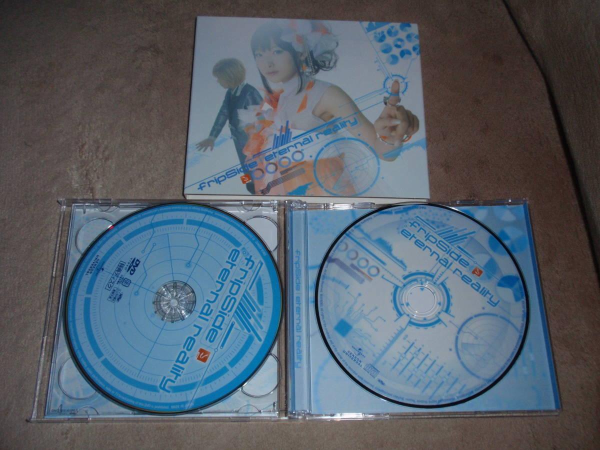 とある科学の超電磁砲S OP主題歌 初回生産限定盤DVD付 eternal reality fripSide アニソン オープニングテーマ_画像3