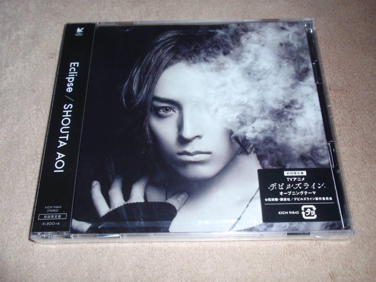 デビルズライン OP主題歌 初回生産限定盤DVD付 Eclipse 蒼井翔太 アニソン オープニングテーマ_画像1