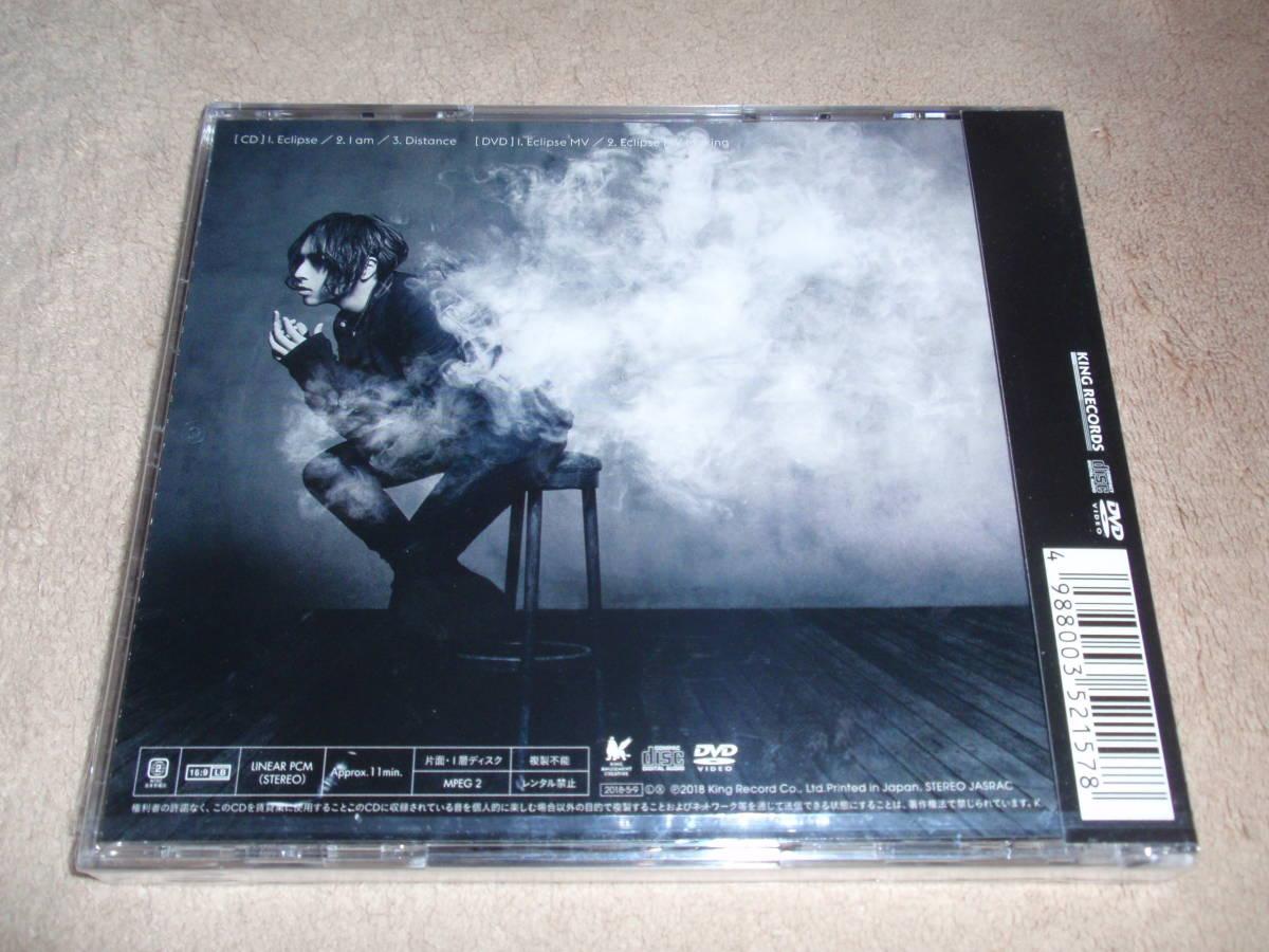 デビルズライン OP主題歌 初回生産限定盤DVD付 Eclipse 蒼井翔太 アニソン オープニングテーマ_画像2