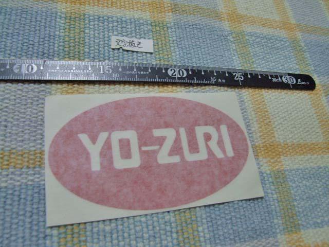 YO-ZURI/ヨーヅリ/楕円/文字柄抜き/ステッカー/シール ※ヤフーショッピングストア/レア物商会・健美堂でも大量出品中_画像1