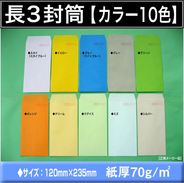 長3封筒《紙厚70g/m2 カラー封筒 選べる10色 長形3号》1000枚 長型3号 A4 三つ折り Kカラー カラークラフト キングコーポレーション_画像1
