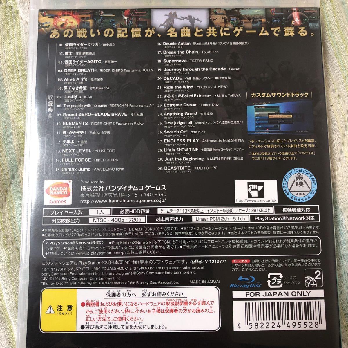 仮面ライダー バトライド・ウォー プレミアムTVサウンドエディション