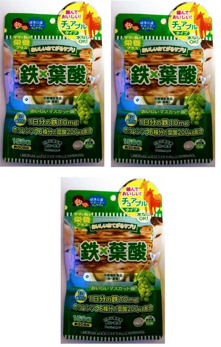 おいしいお手軽サプリ 鉄×葉酸サプリメント/マスカット味150粒×3袋_画像1