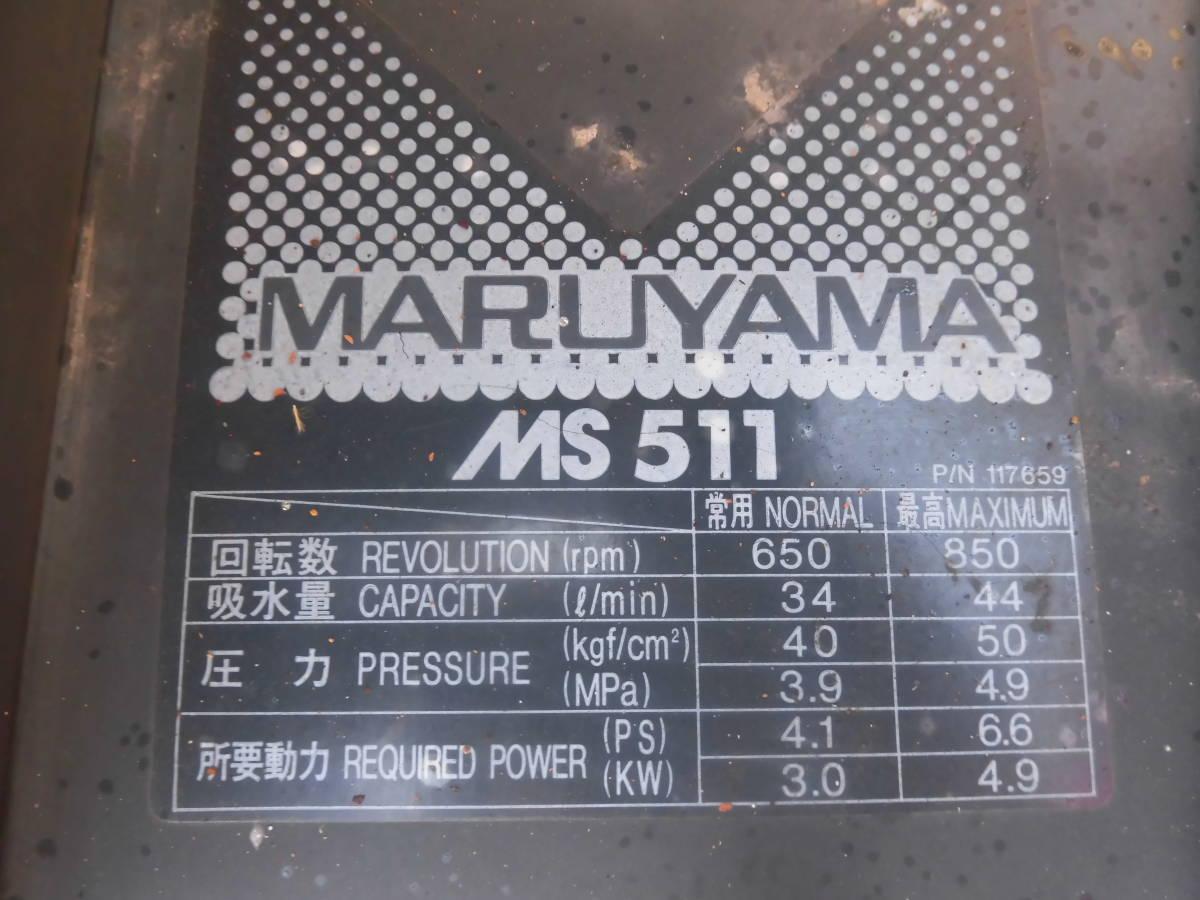丸山 動力噴霧機 MS511 R2 130m巻 コントローラー無し_画像6