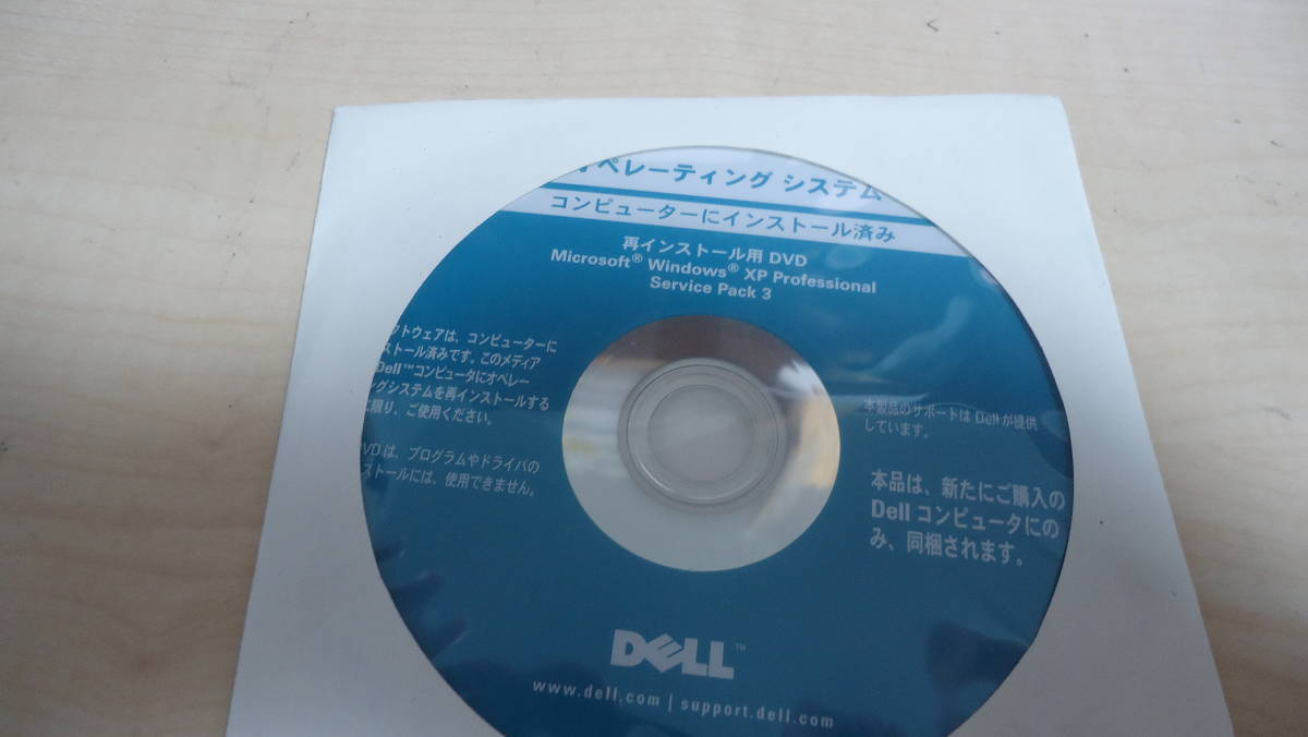 ■□DELL Windows XP Pro SP3 再インストール用DVD□■