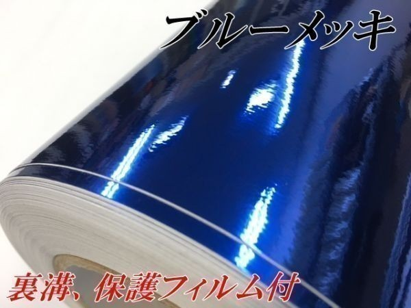 【N-STYLE】カーラッピングフィルム ブルークロームメッキ 152cm×5m 青 バイク、原付 カーラッピングシート_画像2