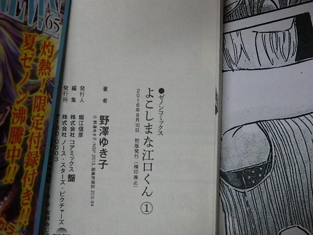 【初版 帯付 特典】よこしまな江口君 野澤ゆき子 メロンブックス 特典 ペーパー 付  江口君