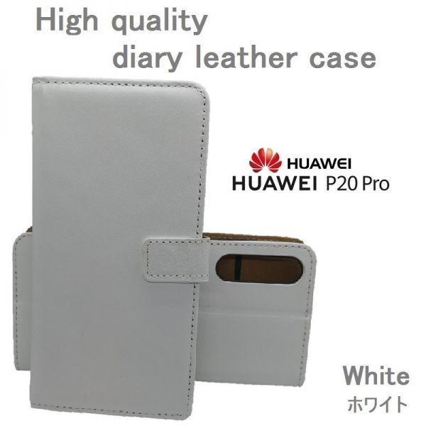 p20 Pro ケース 手帳型 レザー ホワイト Huawei ファーウェイ 新品 SIMフリー 本体 DoCoMo hw-01k トワイライト 19_画像1