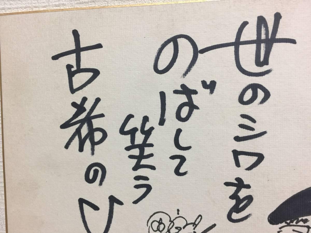 さいとう たかを 直筆サイン色紙 額装 自画イラスト 世のシワを のばして 笑う 古希のひと ゴルゴ13   KK2   310229