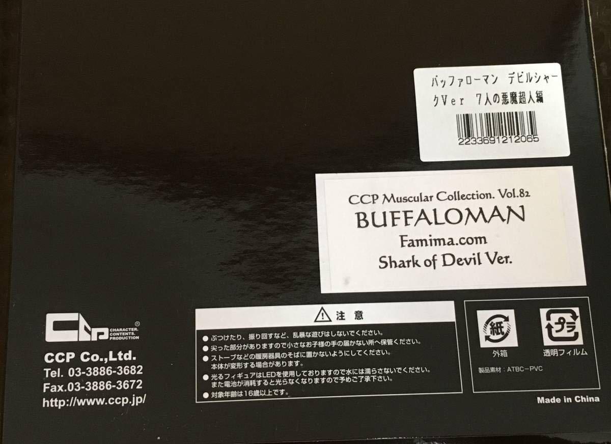 ●キン肉マン バッファローマン デビルシャークVer CCP Muscular Collection Vol.82 ファミマ限定 フィギュア 未開封品●_画像3