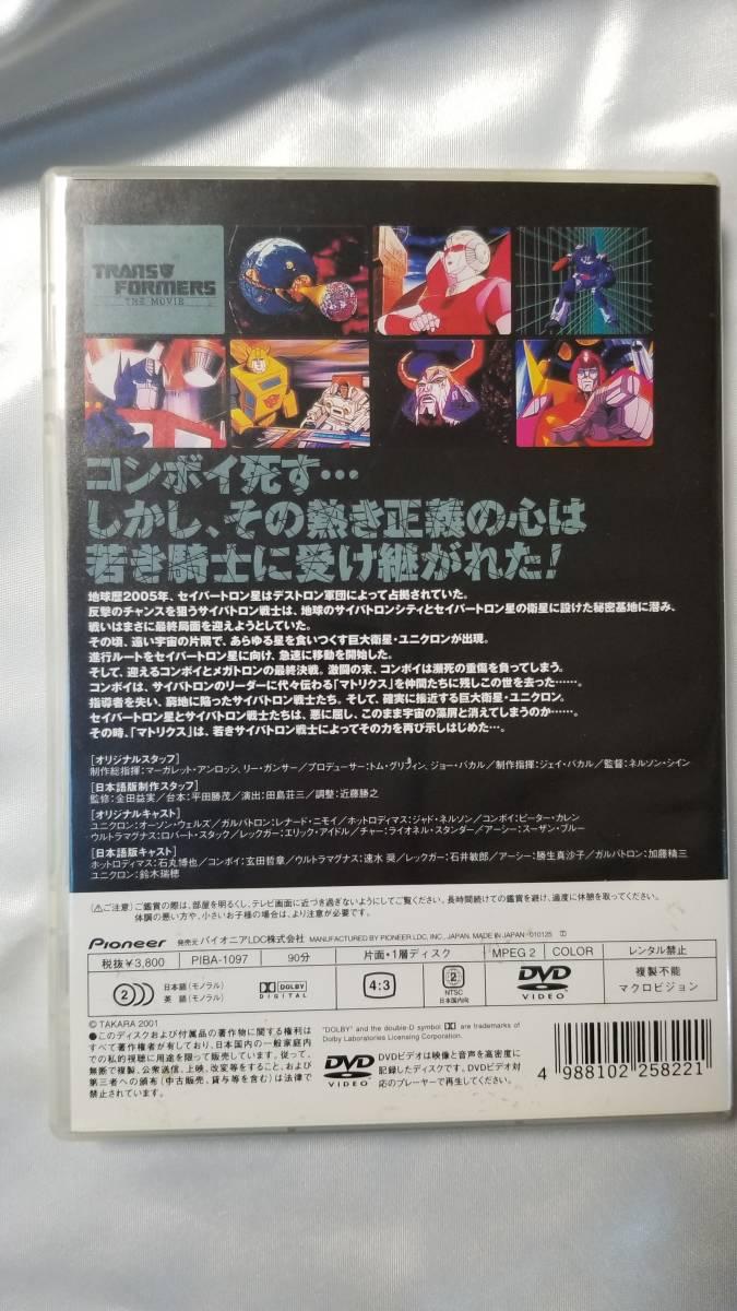 DVD トランスフォーマー ザ・ムービー TRANSFORMERS THE MOVIE 日本語吹き替えあり PIBA-1097_画像2