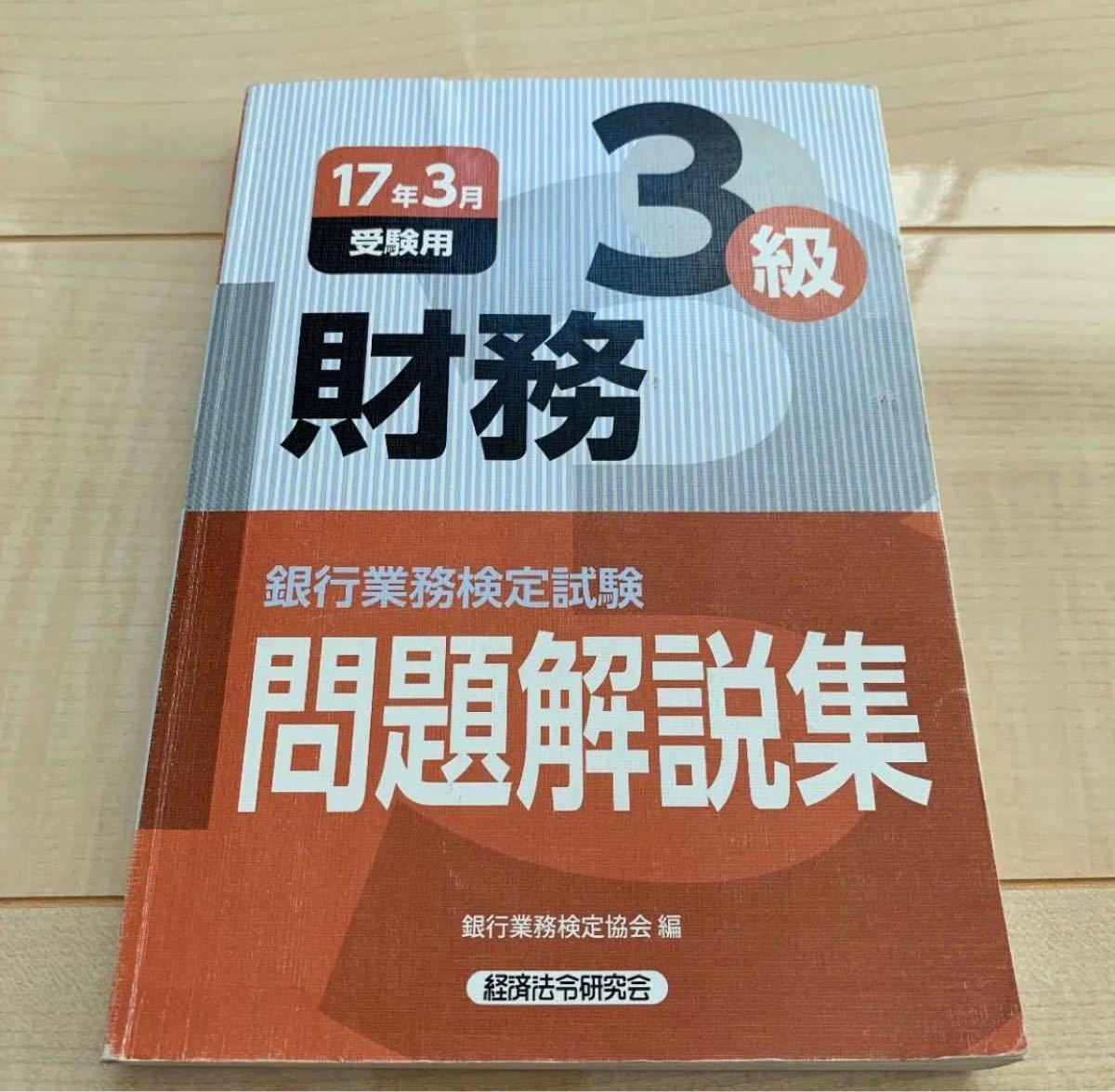 財務3級 問題集