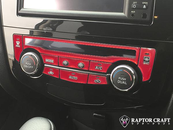 GSA エクストレイル T32 エアコンスイッチ周り レッドメッキ07 受注商品_※画像は取り付け例です。