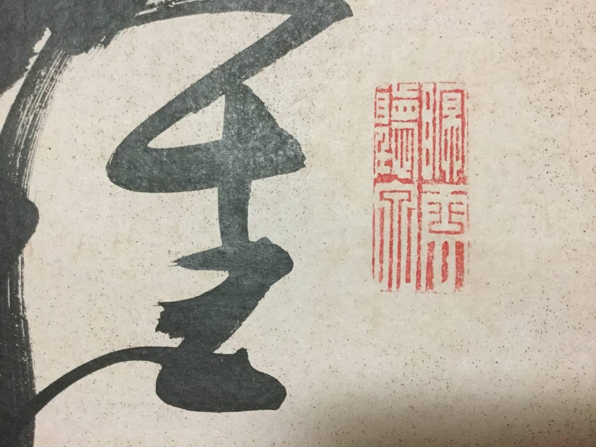 紙本大幅  三行書  落款印譜在 《 作者不詳 模写 》 軸先木加工  肉筆書   NO 683_画像3