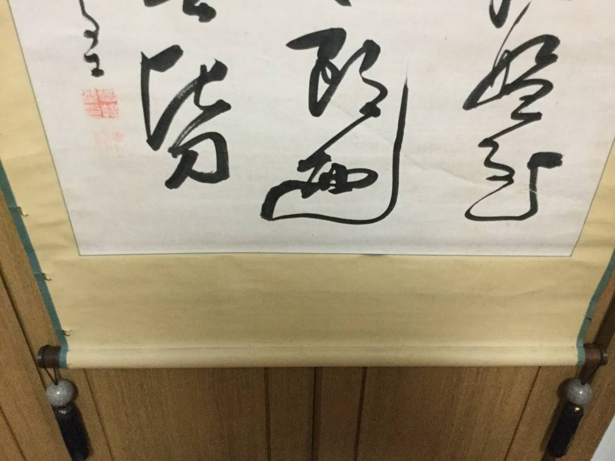 紙本大幅  三行書  落款印譜在 《 作者不詳 模写 》 軸先木加工  肉筆書   NO 683_画像7