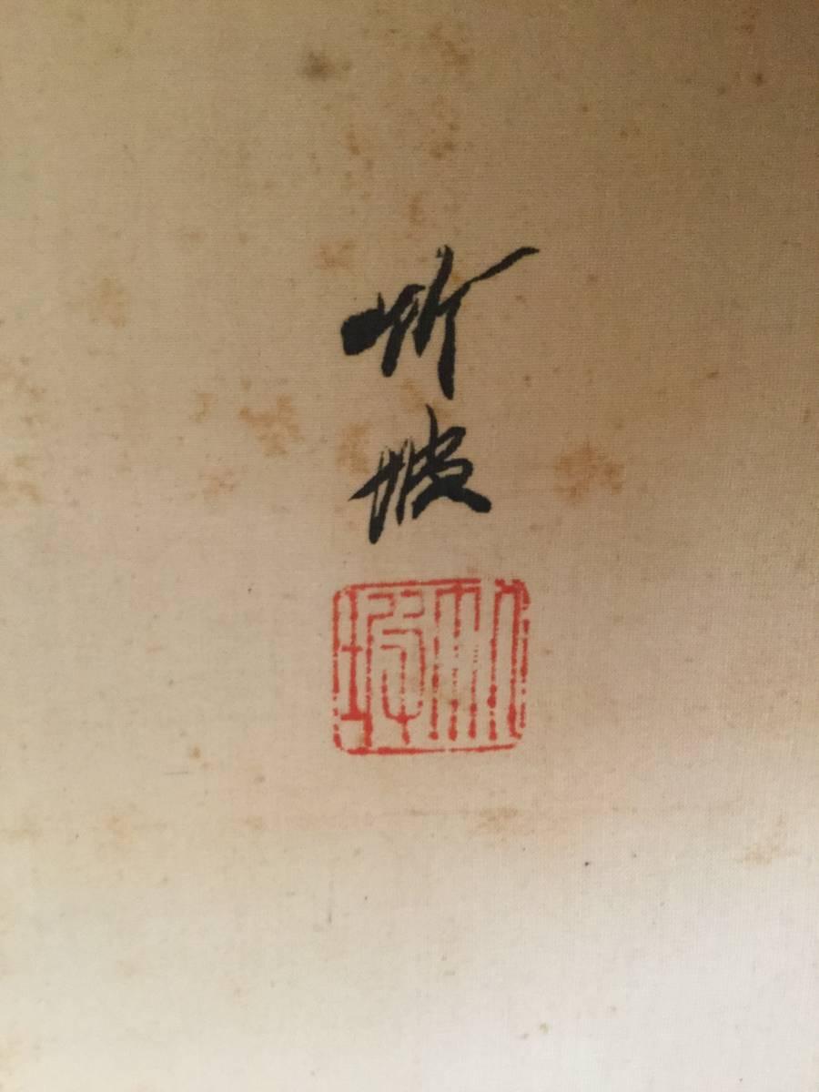 模写  小竹竹坡 《 落款 印譜の銘在 》  彩色山水画  【不二に 帆 舟 の 図】 紙本肉筆  NO 668_画像6