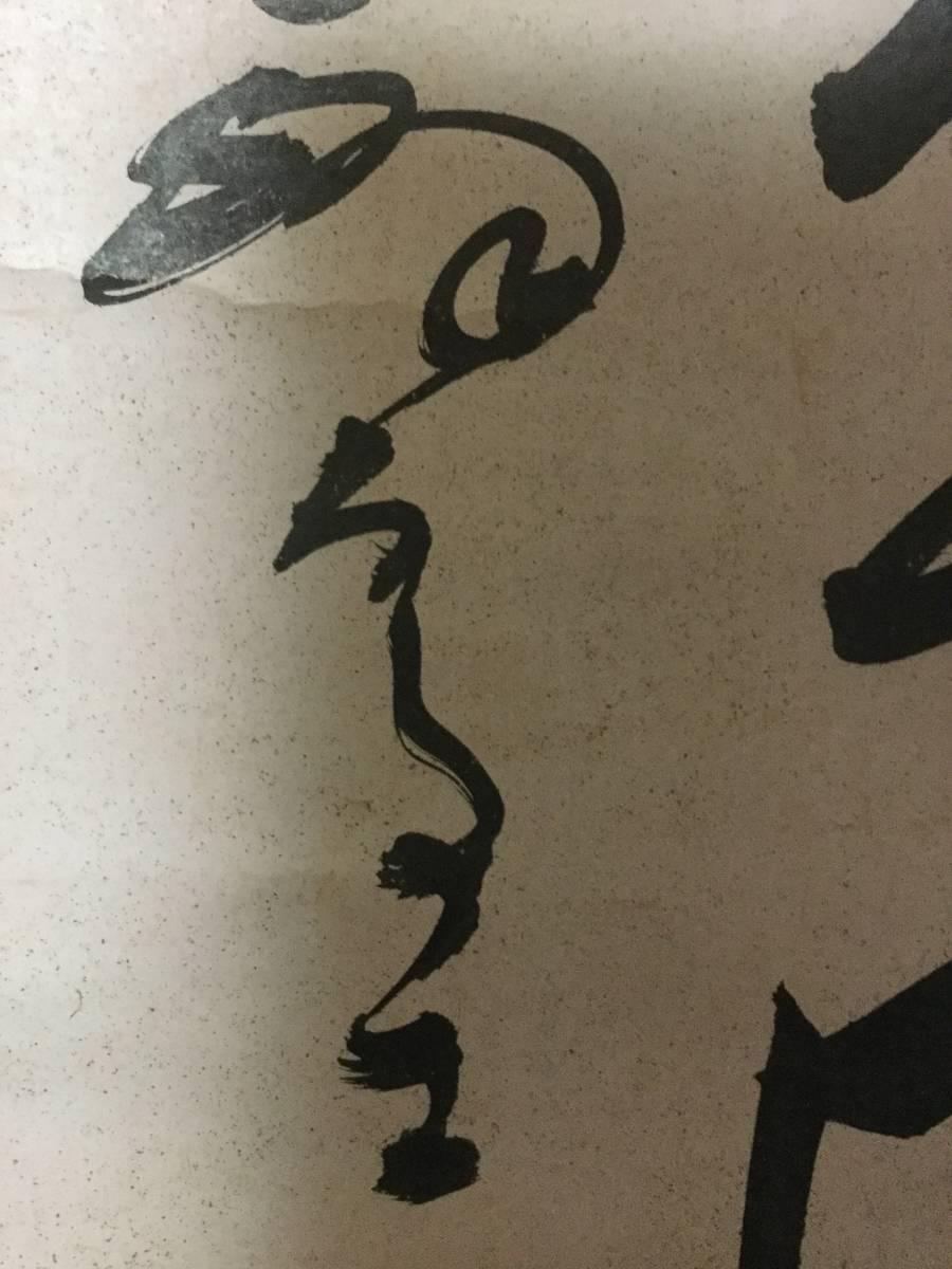 紙本大幅  三行書  落款印譜在 《 作者不詳 模写 》 軸先木加工  肉筆書   NO 683_画像4