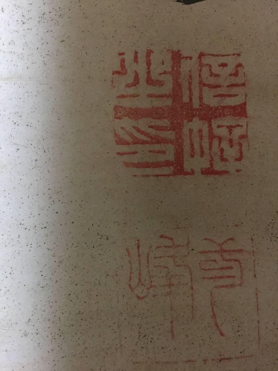 紙本大幅  三行書  落款印譜在 《 作者不詳 模写 》 軸先木加工  肉筆書   NO 683_画像5