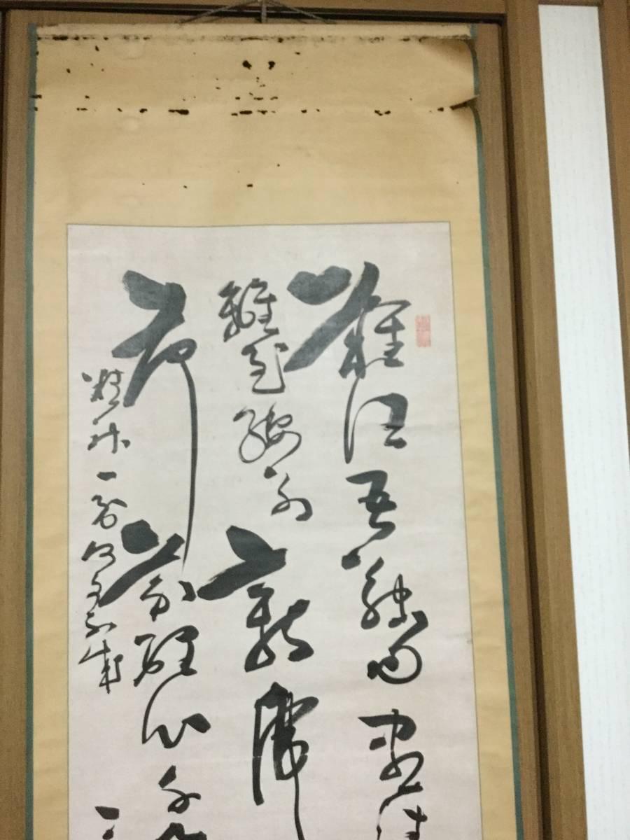 紙本大幅  三行書  落款印譜在 《 作者不詳 模写 》 軸先木加工  肉筆書   NO 683_画像6