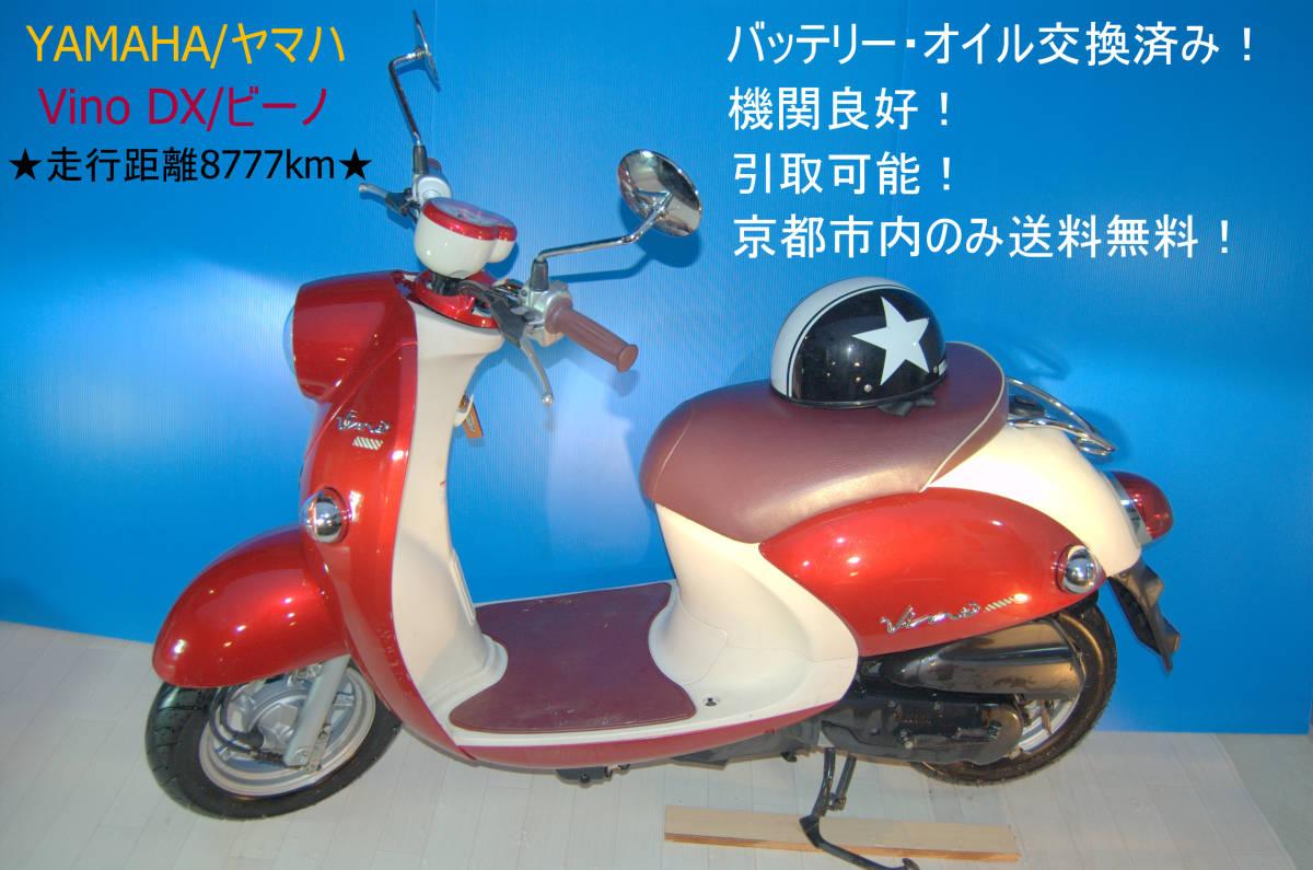 「【425】8888km!ヤマハ/YAMAHA ビーノ/Vino 原付 50cc インジェクション 美品/バッテリー&オイル交換済み!機関良好!引取可!京都市内のみ送無」の画像1