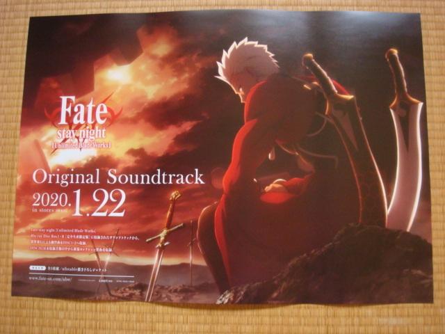 「Fate/stay night Original Soundtrack」 ポスター