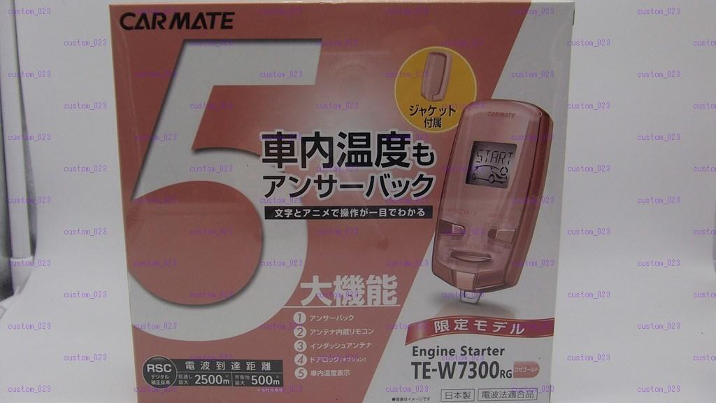限定/在庫有◇カーメイトTE-W7300RG+TE102+TE431 タントカスタム L385S系 H19.12~H22.9 スマートキー車用リモコンエンジンスターターSET_画像2