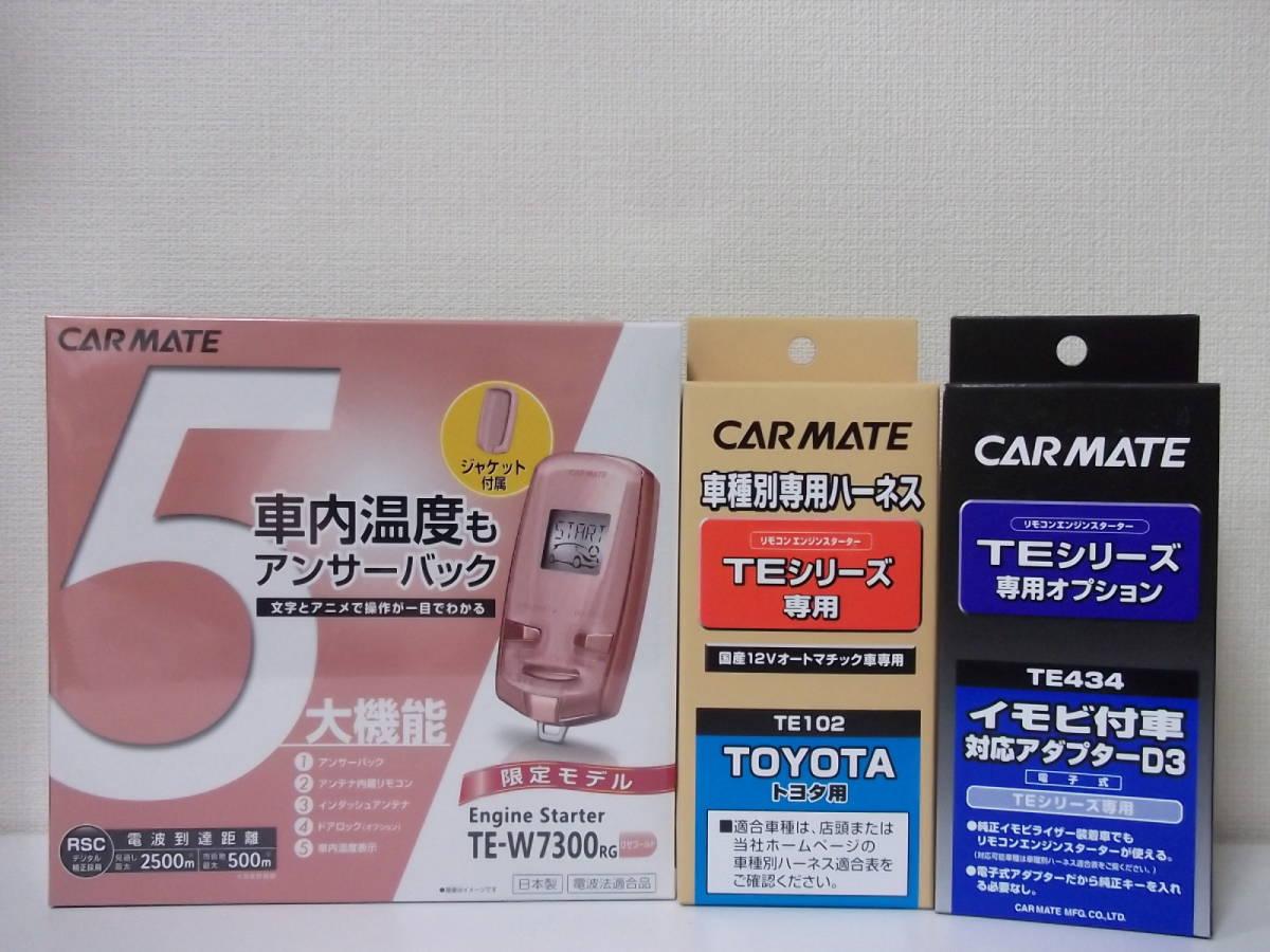 在庫有●カーメイト新品TE-W7300RG+TE102+TE434 ダイハツ ムーヴコンテ H20.8~H29.3 スマートキー車用リモコンエンジンスターターセット_画像1